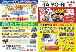 tayori_44