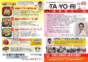 tayori_45_1